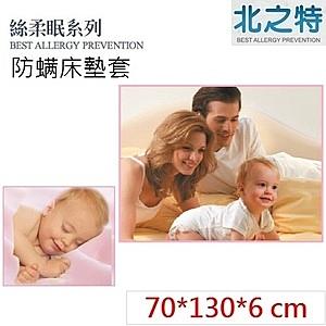 【北之特】防螨寢具_床套_E2絲柔眠_嬰兒 (70*130*6 cm)