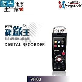 【海夫健康生活館】人因科技 秘錄王 多功能學習 數位 錄音筆(VR80CK)