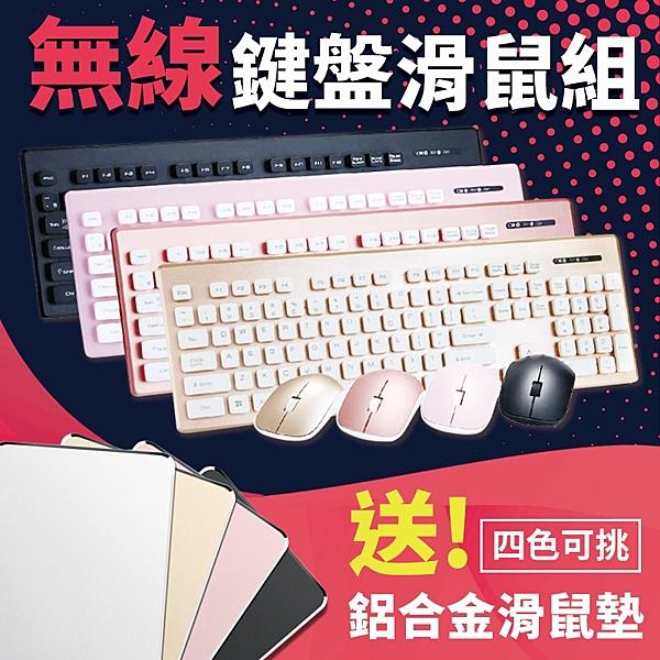 【A1208】送鋁合金滑鼠墊 無線鍵盤滑鼠組 無線鍵盤 無線滑鼠 靜音鍵盤 靜音滑鼠