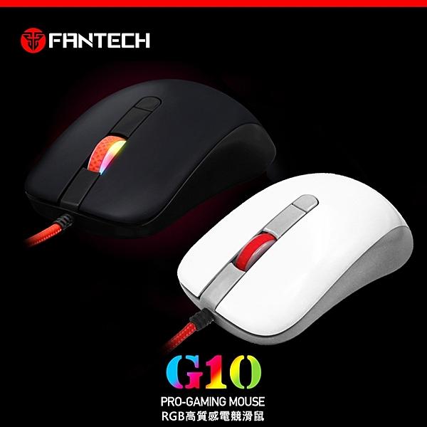 [輕量電競滑鼠] FANTECH G10 輕量級高速專業電競遊戲滑鼠】bsmi認證 四檔變速 辦公.遊戲適用