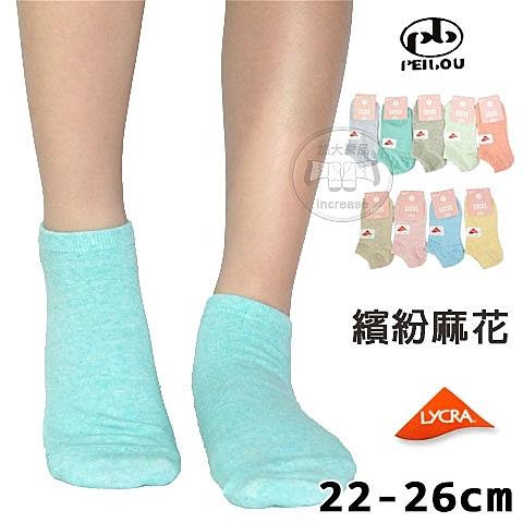船型襪 萊卡麻花素色 繽紛麻花款 超彈性船型襪 台灣製 PB 貝柔 船襪/女襪/踝襪