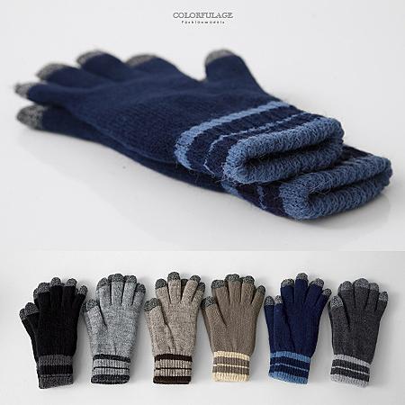 手套 觸控保暖針織手套 柒彩年代【NMC9】