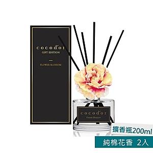 韓國cocodor香氛擴香瓶(限量紀念款)-純棉花香 2入組