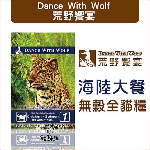 Dance With Wolf荒野饗宴[海陸大餐無穀全貓糧,2.5磅]