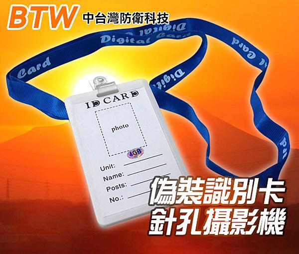 【中台灣防衛科技】*商檢字號:D3A742* BTW 識別卡型攝影機 針孔攝影機 偽裝攝影機 支援拍照錄影