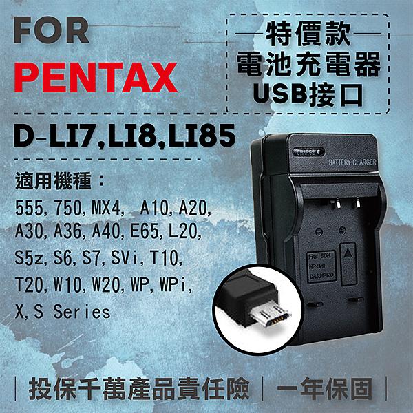 攝彩@超值USB充 隨身充電器 for Pentax D-Li8 行動電源 戶外充 體積小 一年保固