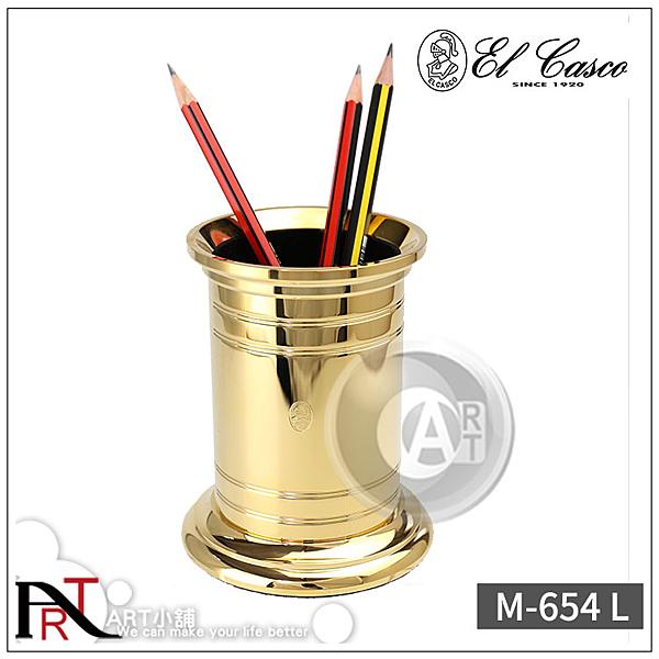『ART小舖』西班牙El Casco騎士文具 M-654 金屬筆筒 收納筆筒 23KT金色