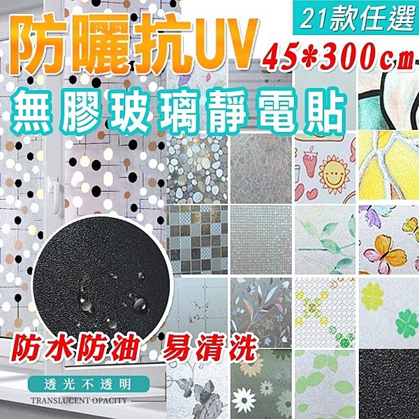 彩色版 45X300CM 3D鐳射抗UV隔熱 防窺靜電窗花貼 窗花紙 透光不透明 無痕可重複貼 防曬窗戶貼膜