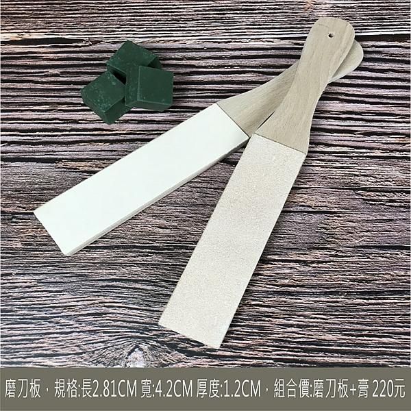 2入 組合價 手工皮革/磨刀板/雕刻刀/磨刀條/研磨刀/DIY