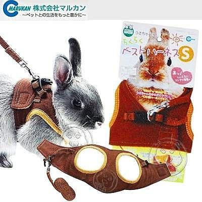 【培菓平價寵物網】MARUKAN》寵物兔專用外出胸背袋組(S)MW-40