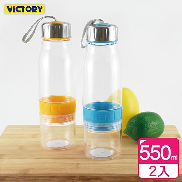 【VICTORY】鮮創泡茶杯#550ml(買一送一) #1133005 隨行杯 水杯 水壺 水瓶