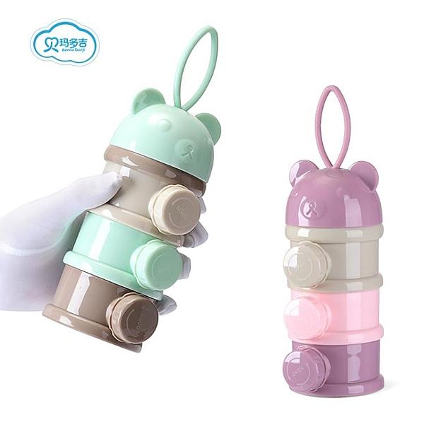 快速出貨 嬰兒裝奶粉盒便攜式外出大容量寶寶分裝儲存罐迷你小號密封奶粉格