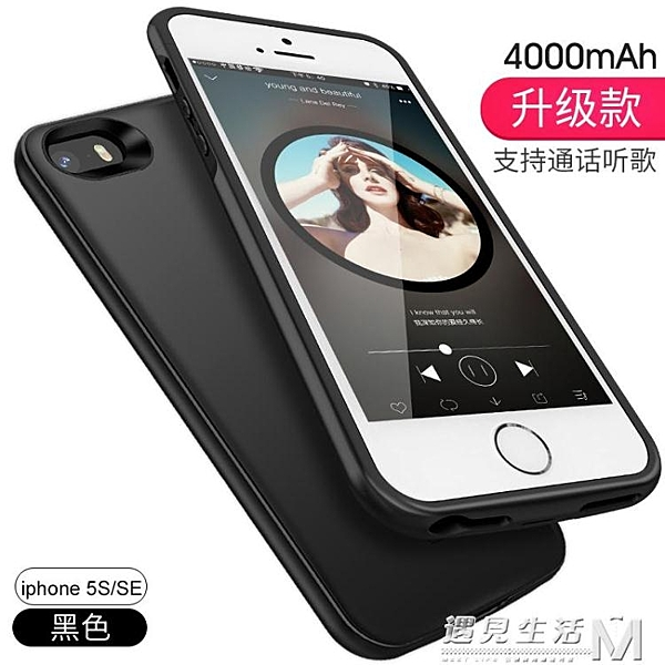 iPhone7背夾蘋果6s充電寶8plus行動電源8X大容量6sp輕薄手機殼5SE WD 聖誕節全館免運