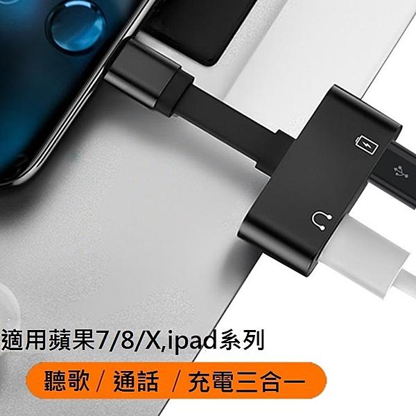 【世明國際】蘋果iphone耳機轉接頭充電聽歌二合一分線器 蘋果轉接頭