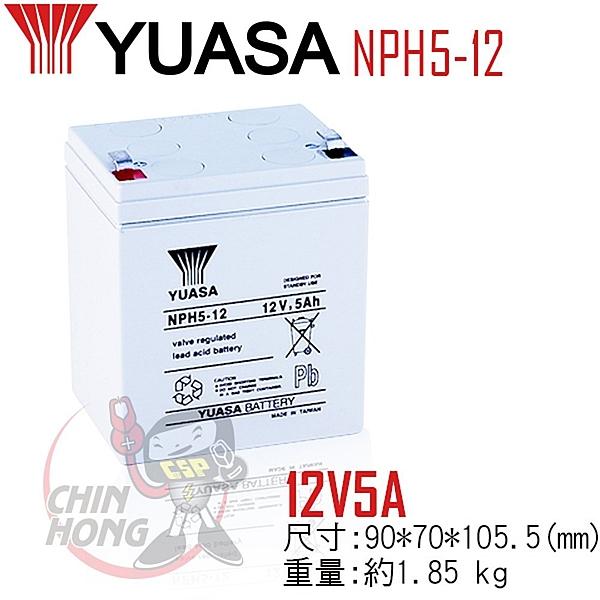 【CSP】YUASA湯淺NPH5-12 適合精密機械.高效能的UPS不斷電