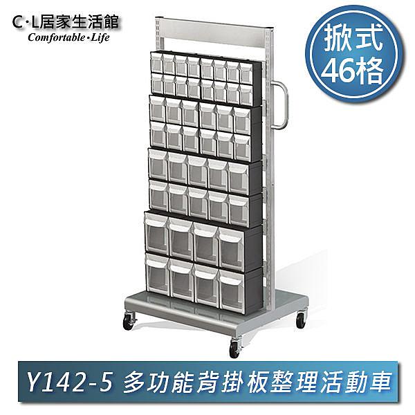 【 C . L 居家生活館 】Y142-5 多功能背掛板活動車/置物車/收納車/零件車/樹德櫃