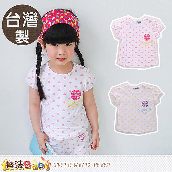 女寶寶上衣 台灣製純棉短袖T恤(2件一組) 魔法Baby