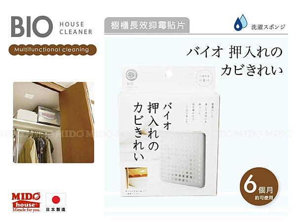 【限時優惠】日本製 BIO 櫥櫃長效抑霉防霉貼片《Midohouse》