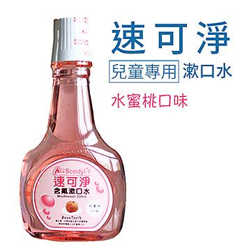 【速可淨】兒童含氟漱口水 500ml-水蜜桃