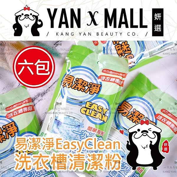 【妍選】易潔淨 EasyClean 洗衣槽清潔粉 250g X 6包