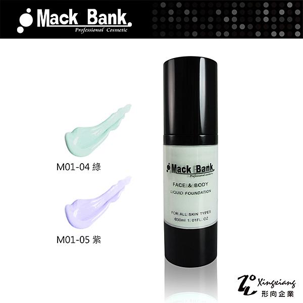 【Mack Bank】微晶3D飾底乳粉底液(30g)共5色可選(形向Xingxiang 臉部 化妝品 底妝 彩妝 打底)