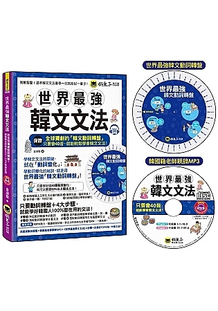 世界最強韓文文法(附全球獨創動詞轉盤 韓國籍老師親錄MP3 TOPIK模擬試題)