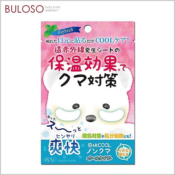 《不囉唆》沁涼舒緩熊貓眼膜 (不挑色/款) 滋潤 精華 溫和【A429990】