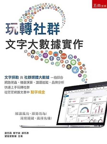 「文字探勘」與「社群媒體大數據」一拍即合 網路爬蟲、機器演算、議題追蹤、品牌分析...
