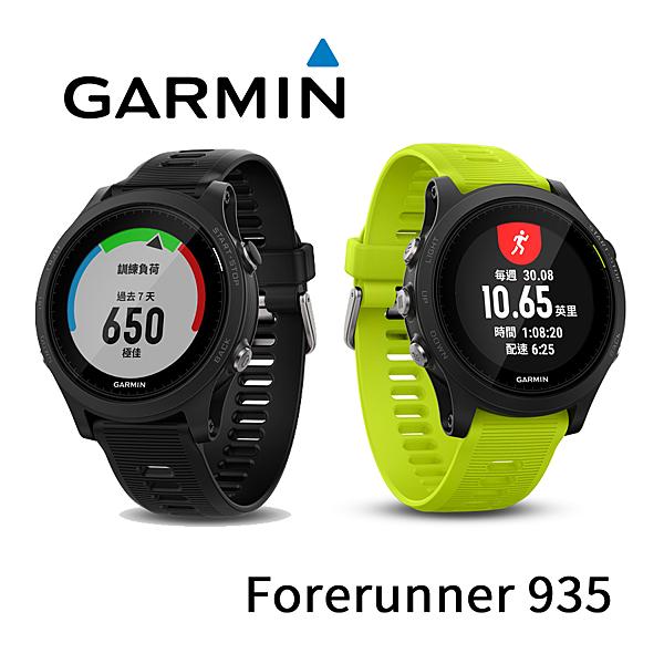 GARMIN Forerunner 935 全方位鐵人運動錶 24/7全天候心率監測 內建運動模式 體適能指標