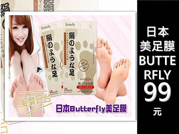 ☆貨比三家☆ 日本 BUTTERFLY 美足膜 女人我最大 去角質硬繭乾龜裂滋潤去臭 柔嫩肌膚 皮膚粗糙