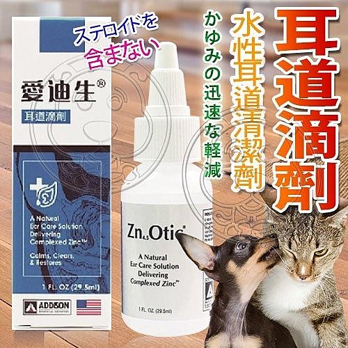 【培菓平價寵物網】愛迪生》耳道滴劑-29.5ml (犬貓小動物都適用)