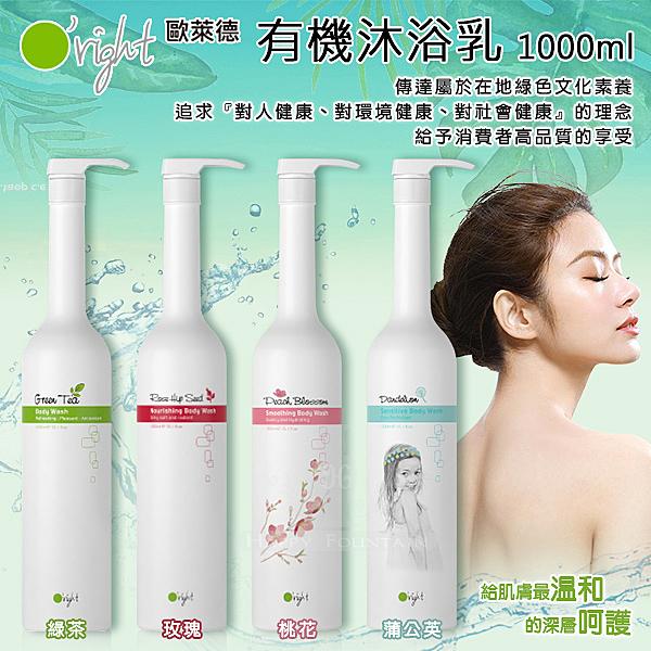 台灣製造 有機沐浴乳1000ml(罐)