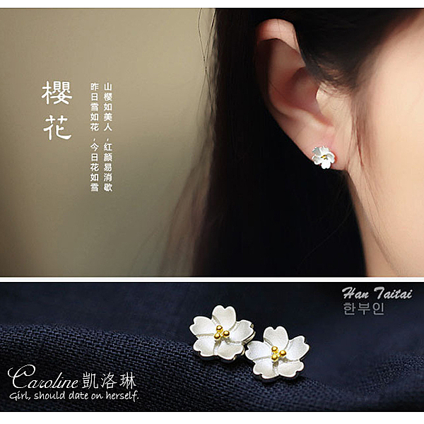《Caroline》★【愛的花朵】甜美魅力、高雅大方設計配飾時尚耳環68353