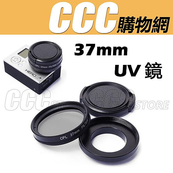 GoPro hero3 3+ UV鏡 37MM 濾鏡 鏡頭蓋 保護鏡頭蓋 鏡頭保護蓋 gopro配件