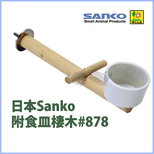 * KING WANG *日本WILD SANKO《附食皿棲木》飼料碗 #878