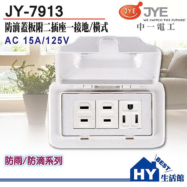 《HY生活館》中一電工 橫式防滴蓋板附2插座1接地 JY-7913