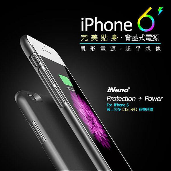 iPhone6背蓋式隱形行動電源Apple i6 iP6 IP6S  4.7吋 通過BSMI認證/2000mAh/保護殼+行動電源/iNeno
