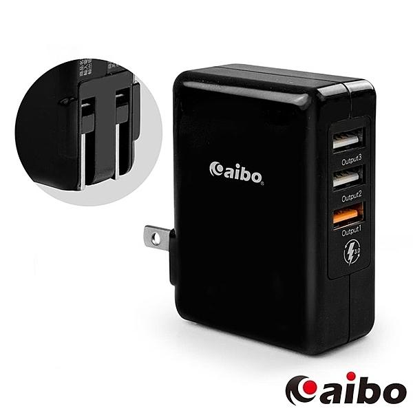 QC3.0高速閃充3埠USB快充器 三孔快速充電器 USB充電器 快充充電頭 閃充 手機平板 變壓器