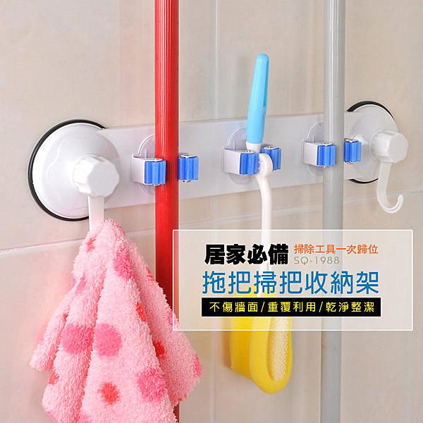 BO雜貨【SV7092】拖把/掃把收納架-強力吸盤式(SQ-1988)~拖把~掃把~畚箕~毛巾~雨衣~雨傘