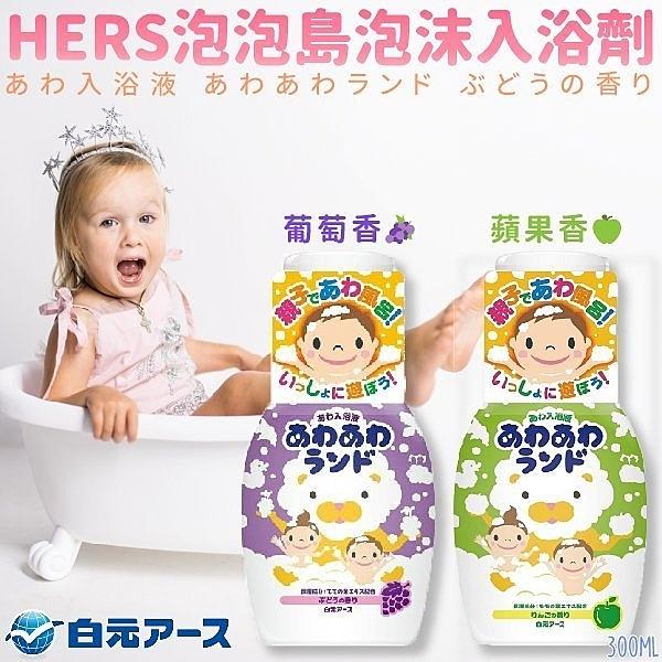 日本品牌【白元】HERS泡泡島泡沫入浴劑
