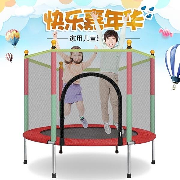 蹦蹦床 蹦蹦床家用兒童室內跳跳床小孩成人健身帶護網家庭玩具跳跳床  莎瓦迪卡