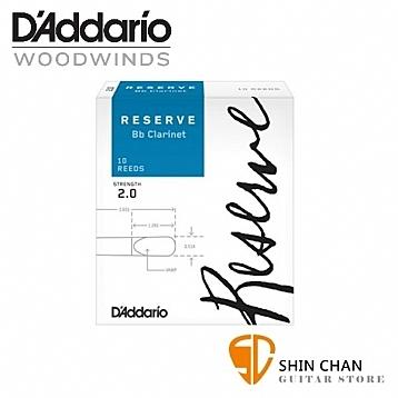 美國 RICO RESERVE 豎笛/黑管 竹片 2號 Bb Clarinet (10片/盒)  【D'Addario/DAddario】