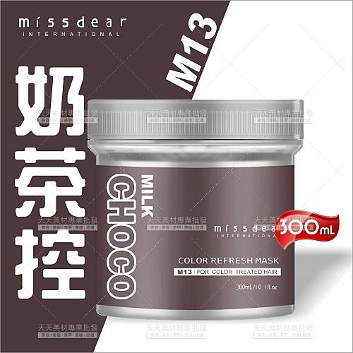 Missdear光彩燦染護膜-300mL(奶茶控)[99089]