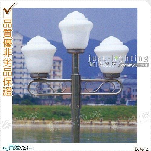 【景觀燈】E27 三燈。不鏽鋼管焊接 高70cm※【燈峰照極my買燈】#E047-2