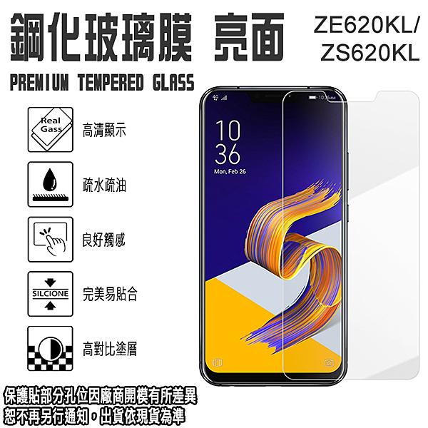 日本旭硝子玻璃 0.3mm 6.2吋 ZenFone 5/5Z ZE620KL/ZS620KL ASUS 華碩 鋼化玻璃保護貼/強化玻璃