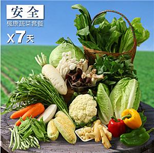 楓康安全蔬菜一週套餐★免運費