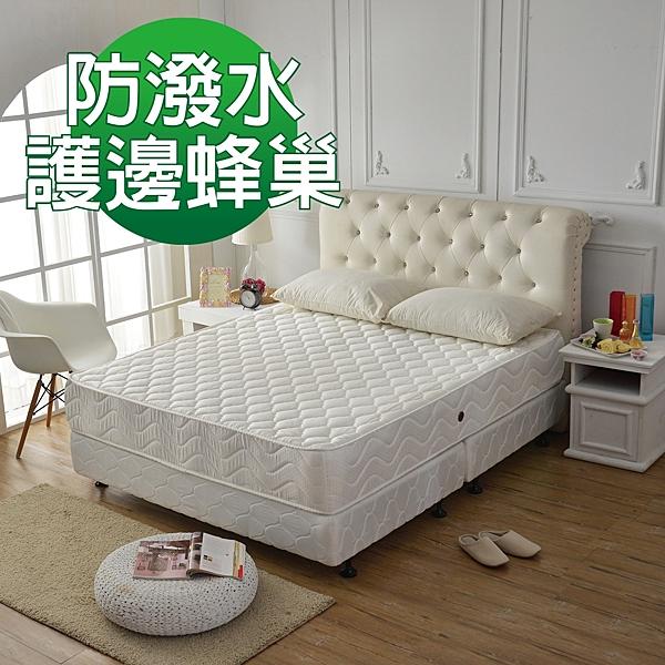 床墊 獨立筒 頂級飯店用-3M防潑水+防蠻抗菌+側邊強化-蜂巢式獨立筒床墊(厚22cm)雙人加大6尺-$6200