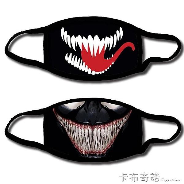 venom蜘蛛俠毒液致命守護者電影湯姆哈迪cos周邊聯名個性男女口罩