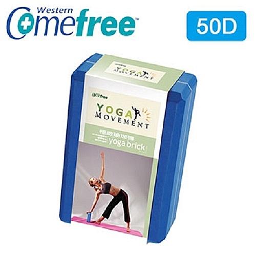 Comefree 極致瑜珈磚 CF-8882 硬度50D (泡綿磚塊/瑜珈塊/EVA)