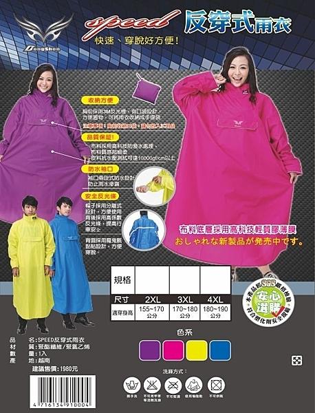 SPEED反穿式雨衣